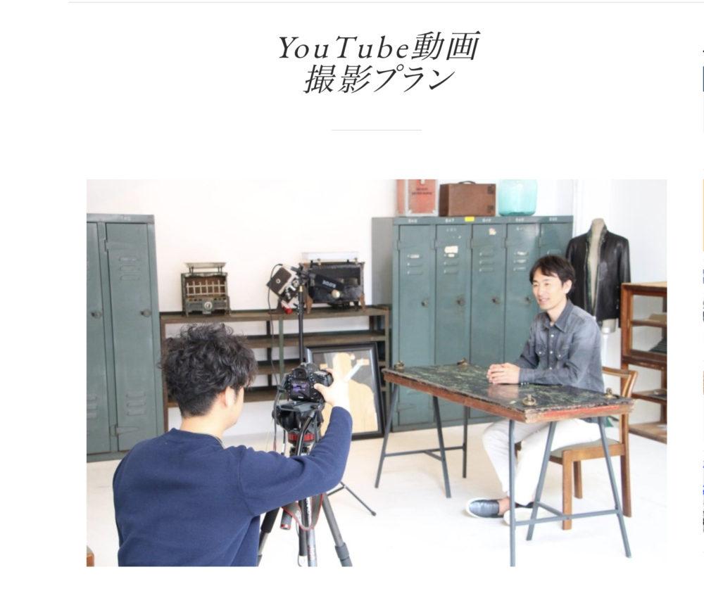 youtube撮影プラン